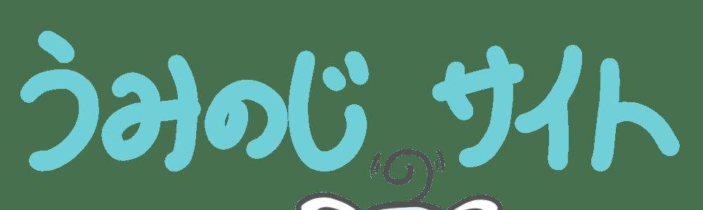 うみのじのサイト ロゴ