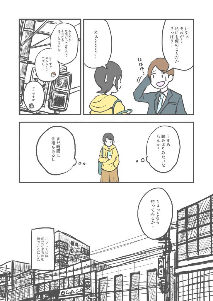 待つ1日jpg_004