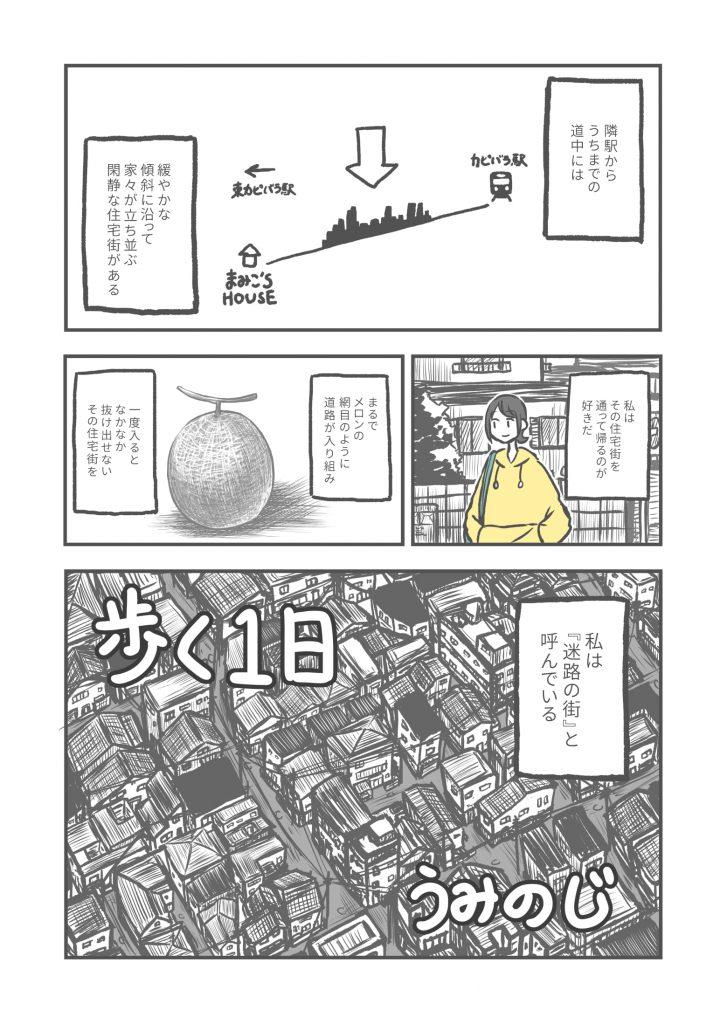 歩く1日jpg_001