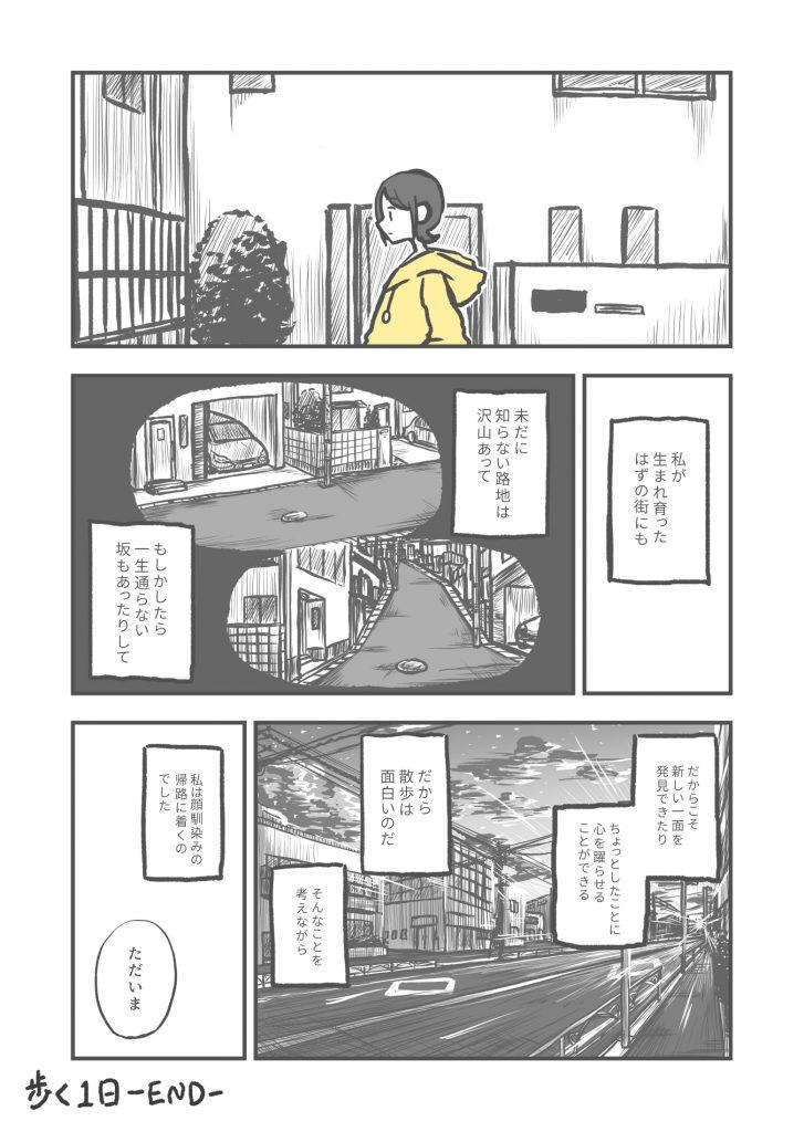 歩く1日jpg_009