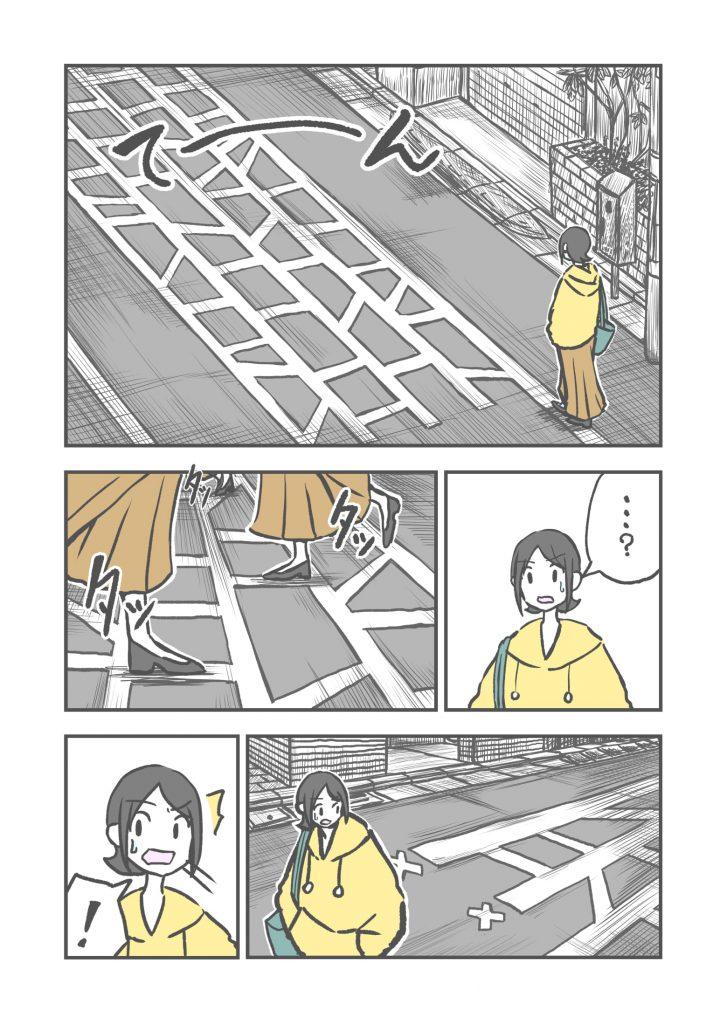 渡る1日30_004
