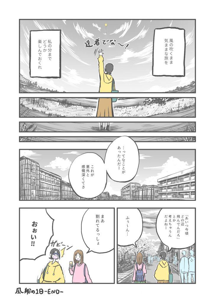 風船の1日jpg_006-min