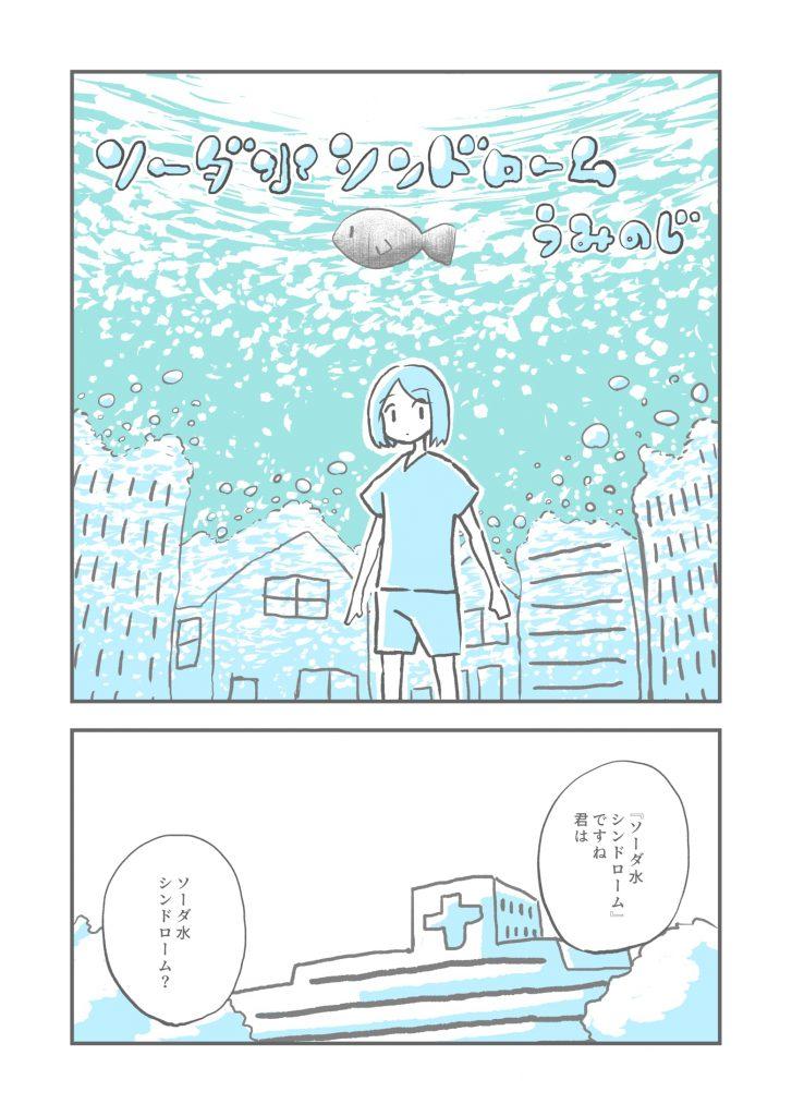 ソーダ水シンドローム_003