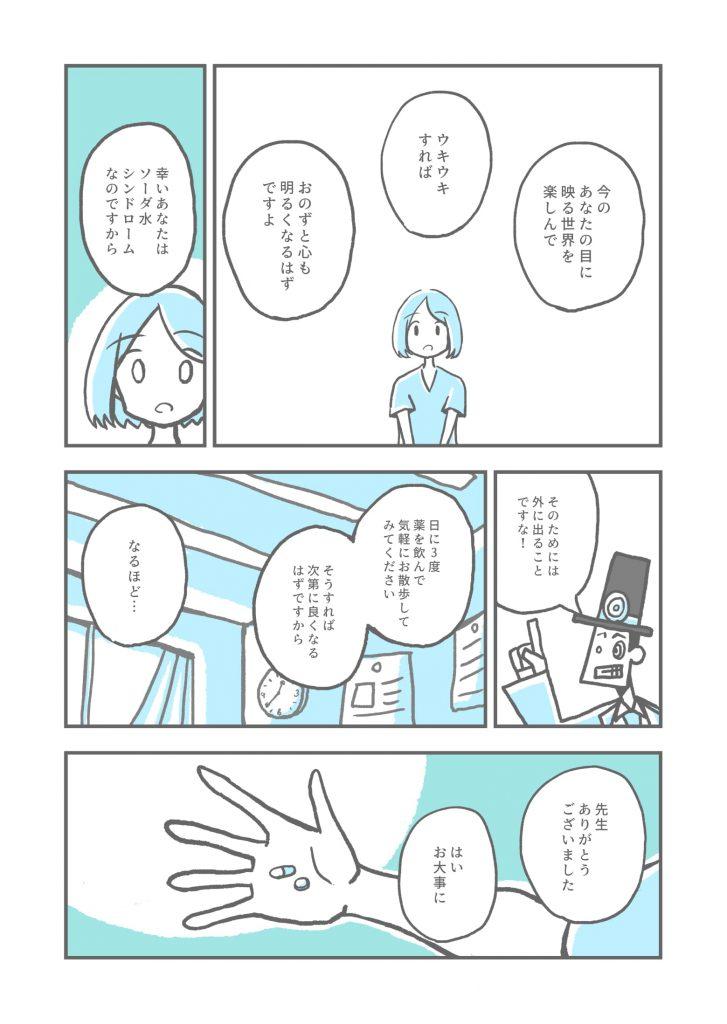 ソーダ水シンドローム_011
