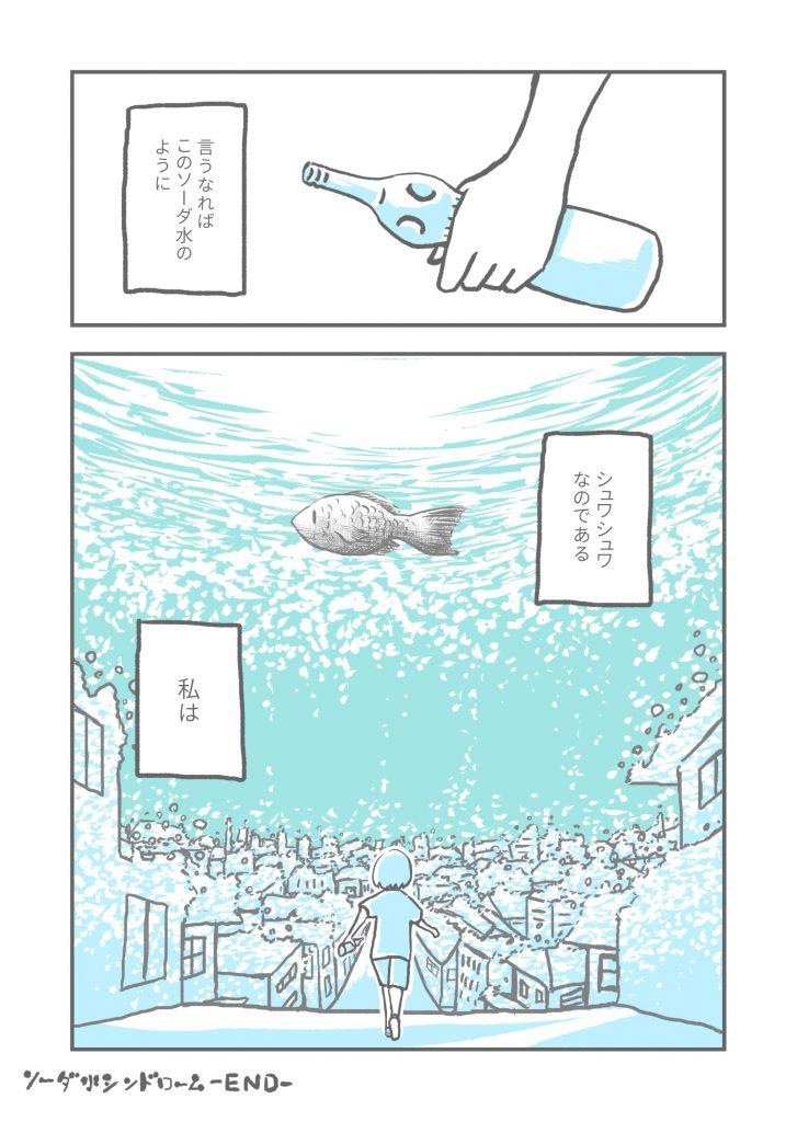 ソーダ水シンドローム_015