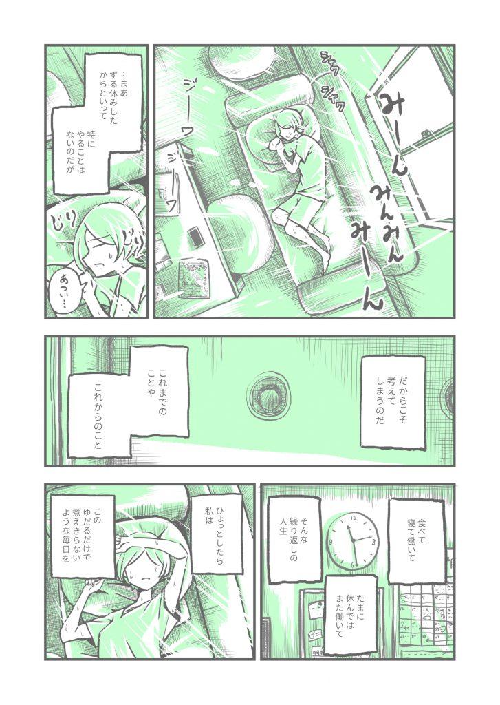 君の住む街_004